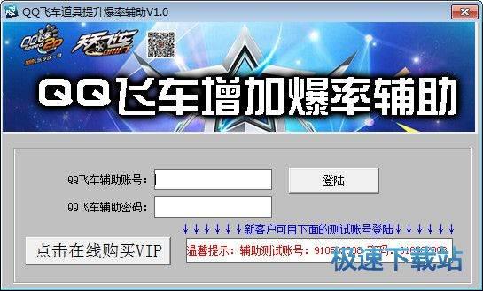 QQ飞车道具提升爆率辅助 图片 01