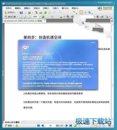 pdf查看器器