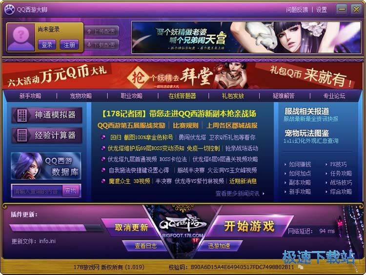 QQ西游大脚 图片 02