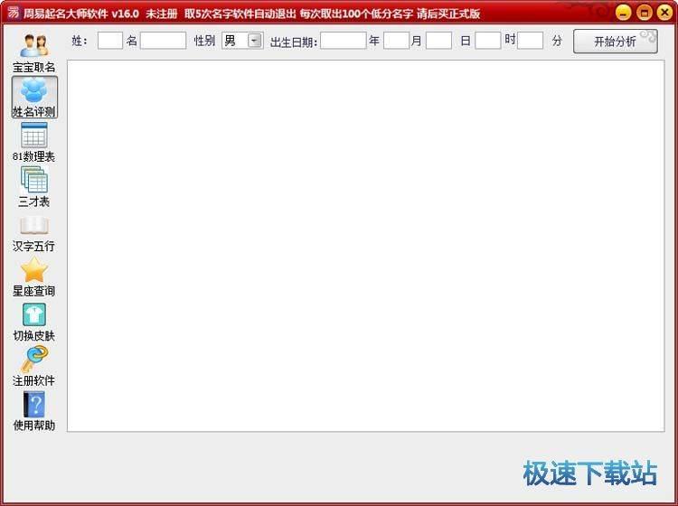 周易起名大师软件 图片 02