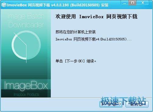 ImovieBox网页视频下载 图片 01s