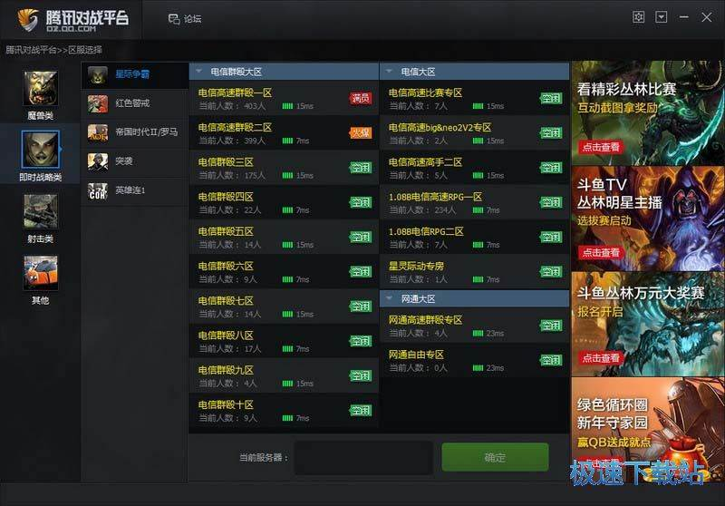 qq对战平台官方下载