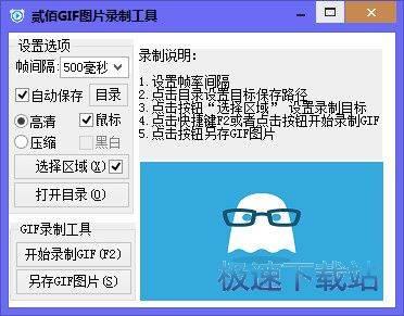 贰佰GIF图片录制工具 图片 01