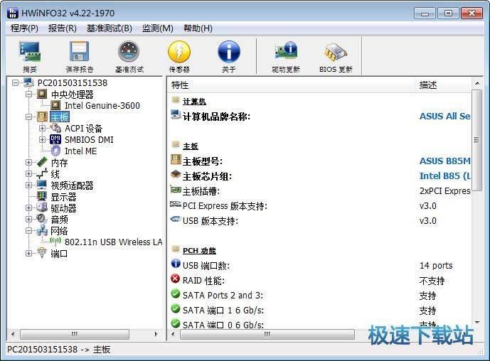 hwinfo32中文版下载图片