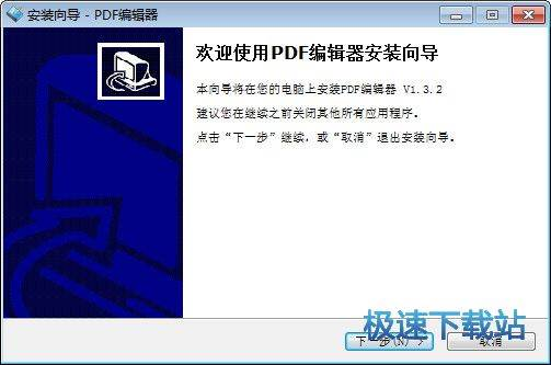 PDF编辑器 图片 01
