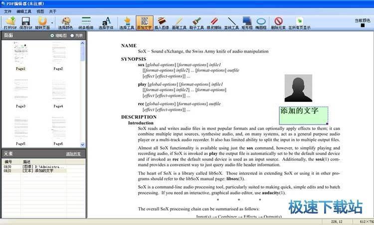 PDF编辑器 图片 02