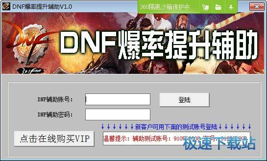 DNF爆率提升辅助 图片 01