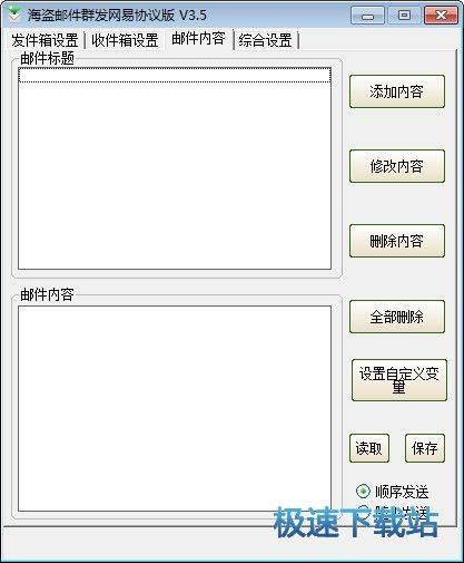 海盗邮件群发网易协议版 图片 03