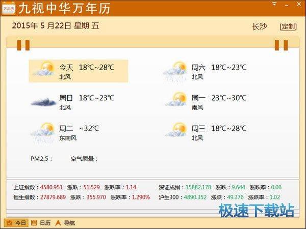 九视中华万年历 图片 03