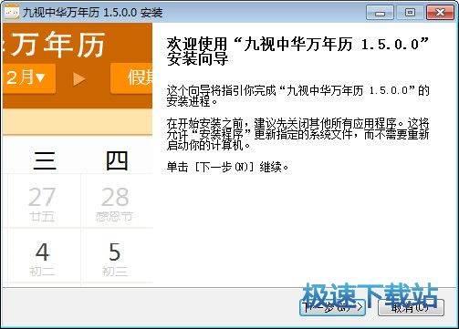 九视中华万年历 图片 01