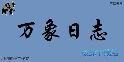 万象日志 图片 01