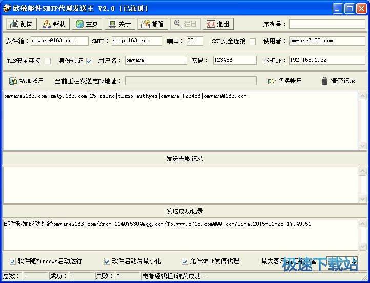 欧敏邮件SMTP代理发送王 图片 01