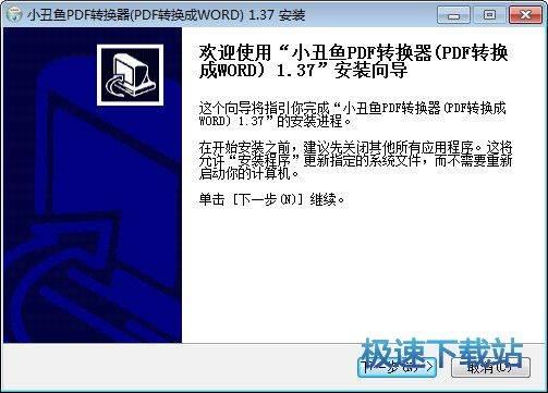 小丑鱼PDF转换器 图片 01