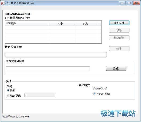 小丑鱼PDF转换器 图片 02