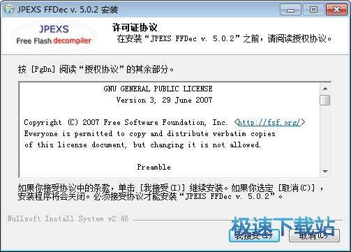 JPEXS Free Flash Decompiler 图片 01