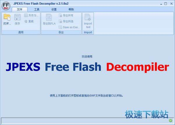 JPEXS Free Flash Decompiler 图片 02