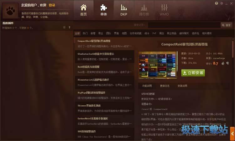 魔�F大�_插件