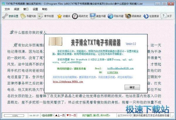 博众TXT电子书阅读器 图片 02