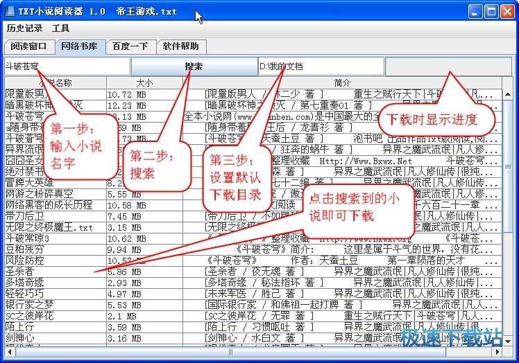 月光TXT小说阅读器 图片 03