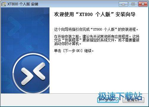 协通XT800远程控制软件 图片 01