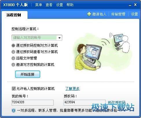 协通XT800远程控制软件 图片 02