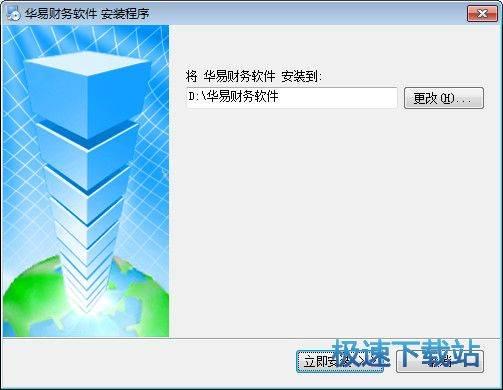 华易财务软件 图片 01