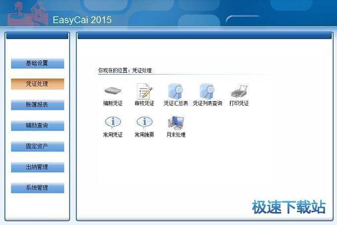 华易财务软件 图片 02
