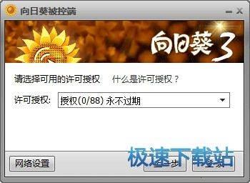 向日葵远程控制软件下载图片