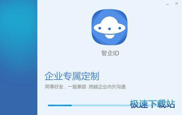智企id软件