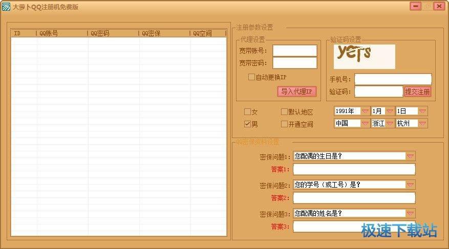 大萝卜QQ注册机 图片 01