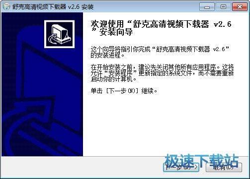 舒克高清视频下载软件 图片 01