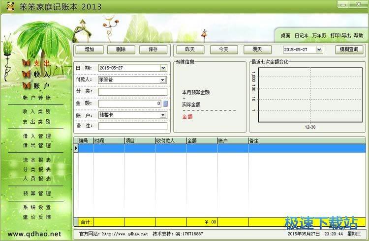 家庭记账软件