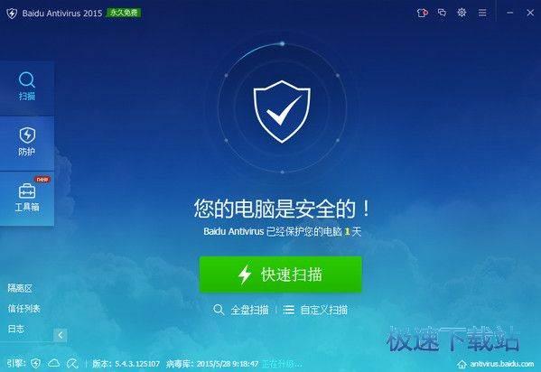 Baidu Antivirus图片 03