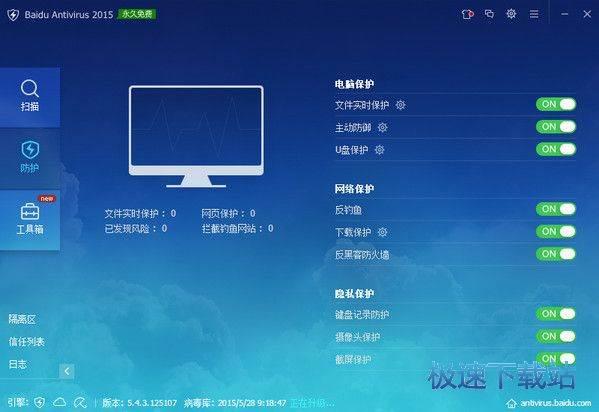 Baidu Antivirus图片 04