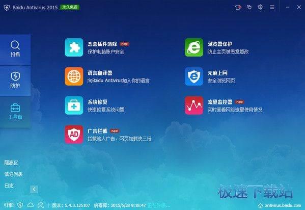 Baidu Antivirus图片 05