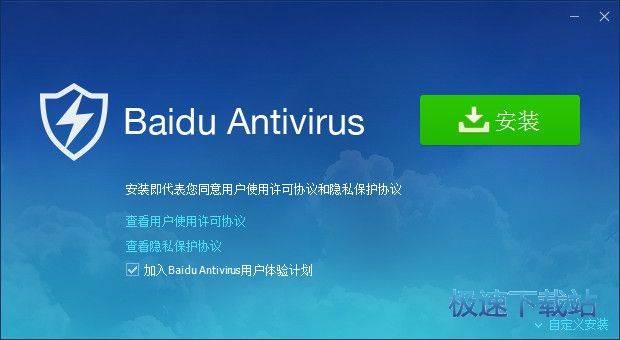 Baidu Antivirus图片 01