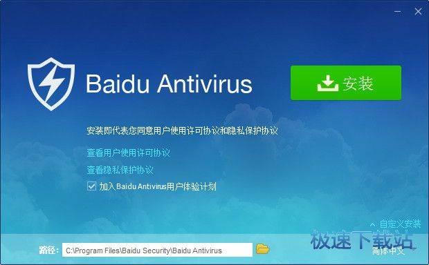 Baidu Antivirus图片 02