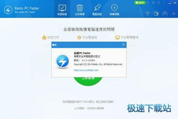 Baidu PC Faster 图片 03