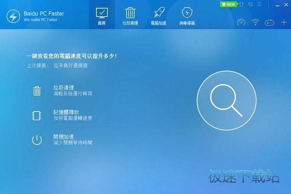 Baidu PC Faster 图片 04