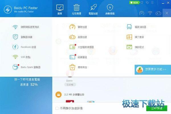 Baidu PC Faster 图片 06