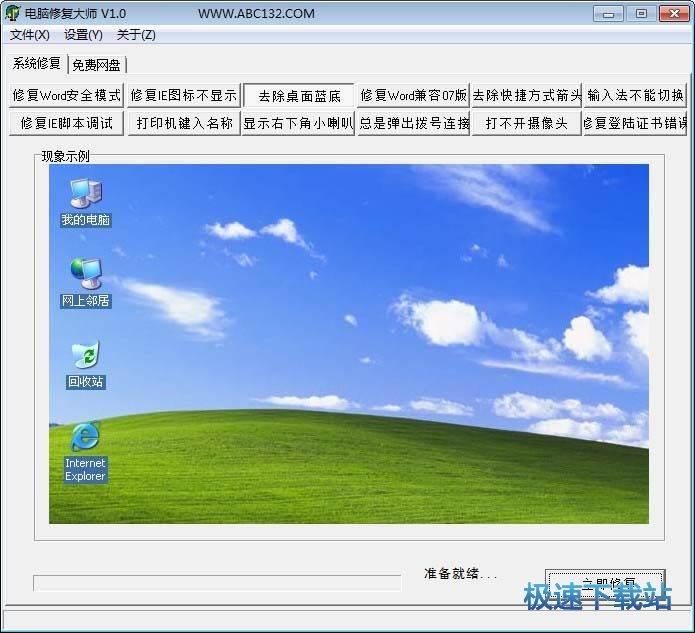 电脑修复大师 图片 03