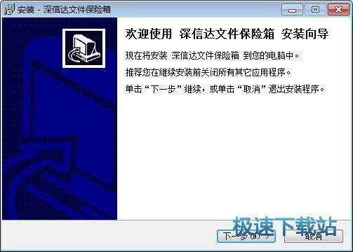 深信达文件保险箱系统软件 图片 01