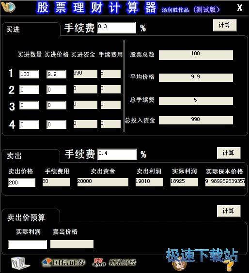 股票理财计算器 图片 02