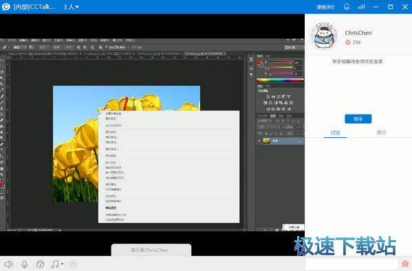 cc课堂免费公开课聊天软件图片
