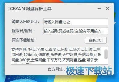 ICEZAN网盘解析工具 图片 01