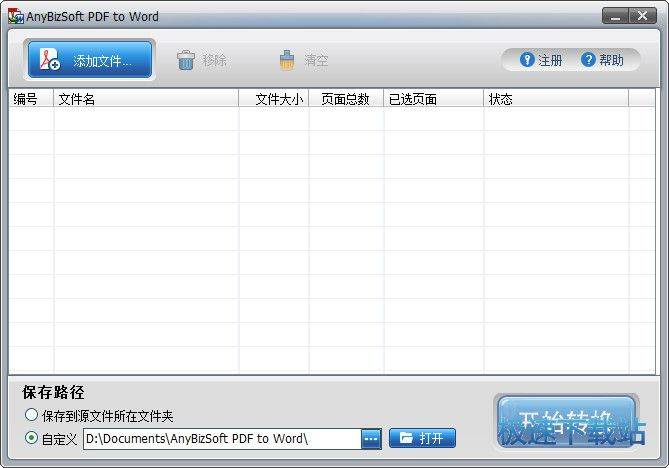 AnyBizSoft PDF To Word 图片 02