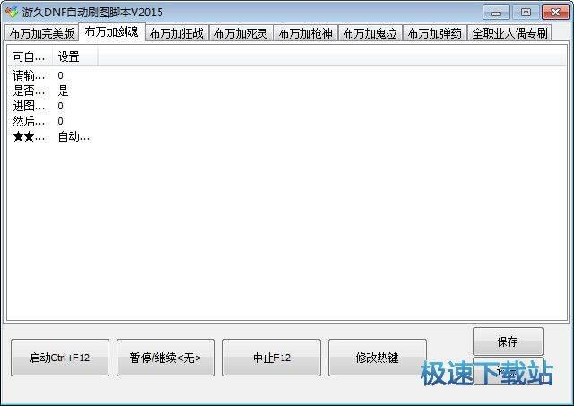 游久DNF自动刷图脚本 图片 02