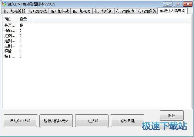 游久DNF自动刷图脚本 图片 03