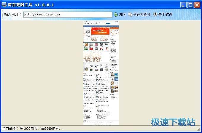 路通网页截图工具 图片 02