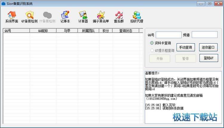 Sion备案识别系统 图片 02